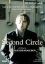 El segundo c�rculo