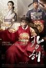 Ghwanghae, man became a king (masquerade)