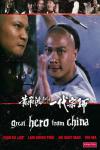 Great hero from china