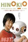 Hinokio Inter Galactic Love