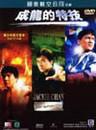 Jackie Chan: Mi Historia / El Especialista