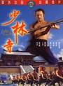 Karate del templo shaolin