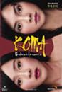 Koma. Unidas por la muerte