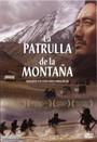 La patrulla de la montaña