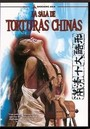 La sala de las torturas chinas