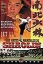 Las Artes marciales de Shao Lin