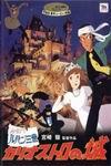 Lupin 3, el castillo de cagliostro