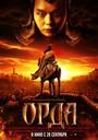 Orda (The Horde)