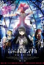 Puella Magi Madoka Magica the Movie Part III: The Rebellion Story
