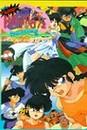 Ranma ½: Nihao mi Concubina