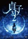 Sadako 3D 2