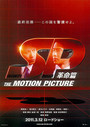 SP: The Motion Picture 2
