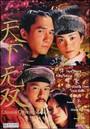 una historia de amor en china