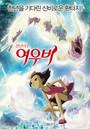 Yeoubi cheonnyeon-yeou