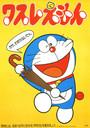 Ver Serie Doraemon