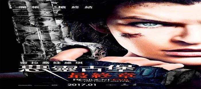 Resident Evil 6: Nuevo cartel internacional con Alice en acci�n