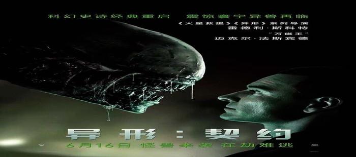 Get Out supera a Prometheus 2 en la taquilla de cine en España