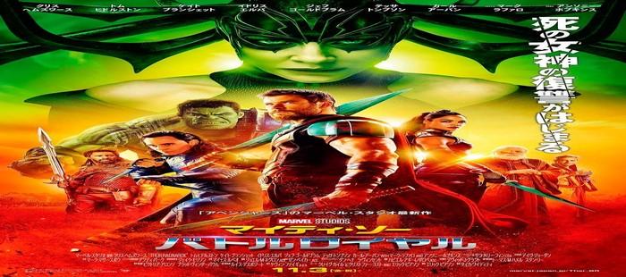 Thor 3: Nuevo cartel internacional con Hulk dañado tras la batalla