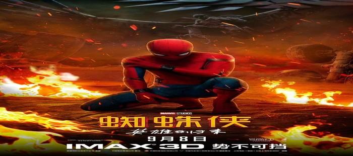 Spiderman Homecoming: Supera a Guardianes de la Galaxia 2 en la taquilla de cine mundial