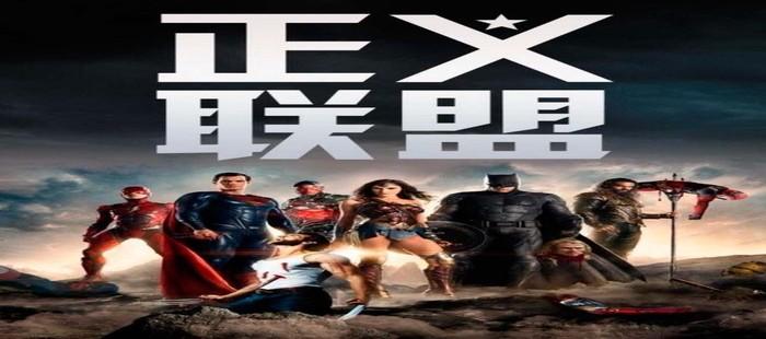 La Liga de la Justicia: Bizarro cartel chino con los personajes de Marvel muertos