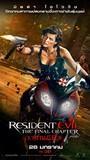Resident Evil 6: Nuevo cartel con Alice en una motocicleta de Umbrella