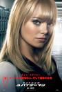 Spiderman Homecoming: La secuela presentará a una Gwen Stacy como estudiante de intercambio